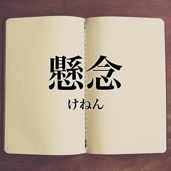 懸念」の意味と「懸念」を使った言葉について紹介 | Meaning-Book