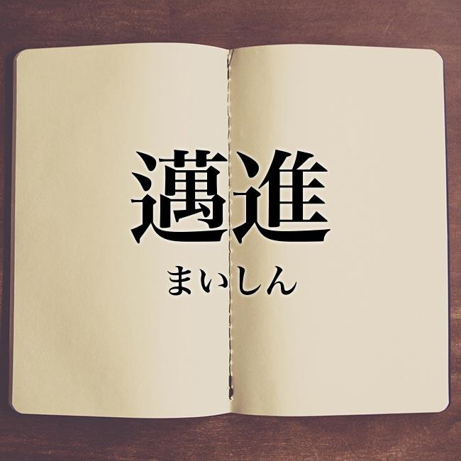 する 邁進 【精進】と【邁進】の意味の違いと使い方の例文