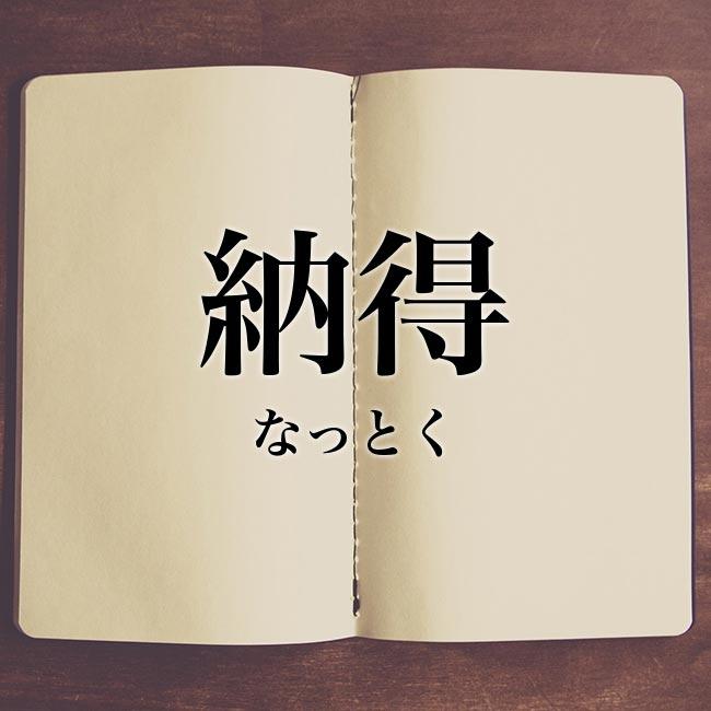 納得」の意味とは?類語、使い方や例文を紹介! | Meaning-Book