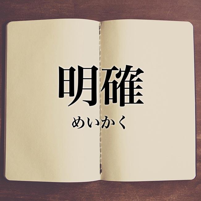 明確」の意味・読み方・英語【使い方や例文】 | Meaning-Book