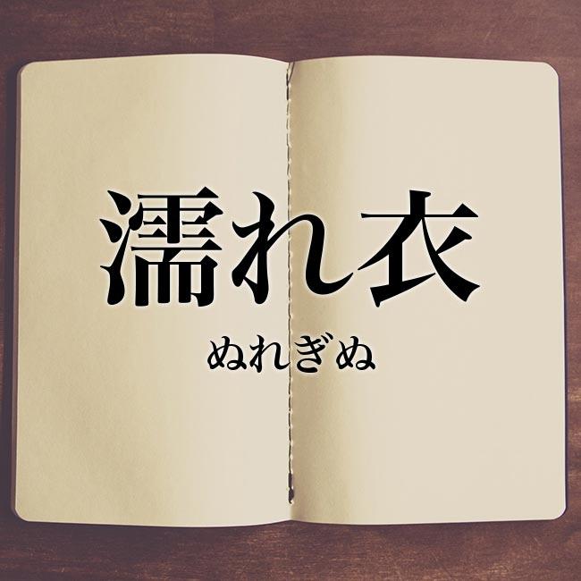 読み方 所為
