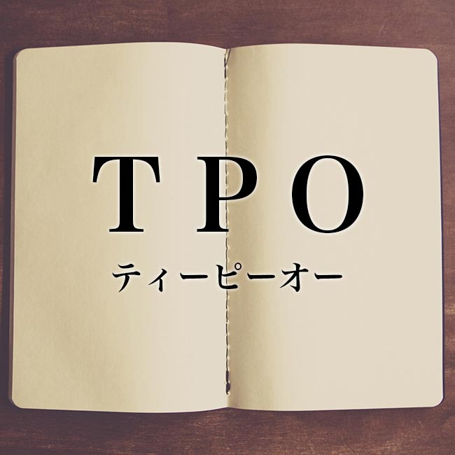 Tpo 意味
