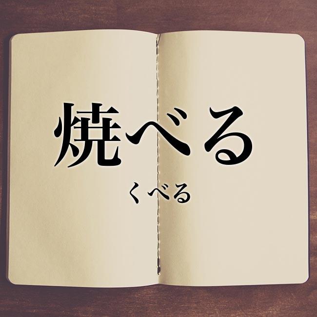 を 意味 薪 くべる くべるの意味や使い方 Weblio辞書