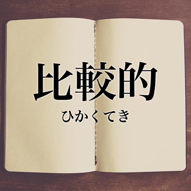 比較的」とは?意味・読み方・英語【使い方や例文】   Meaning-Book