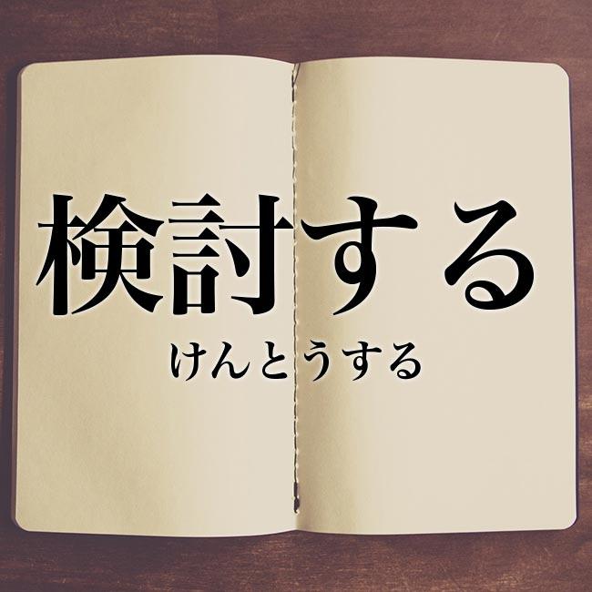 「検討の余地がある」の意味とは!類語や言い換え | Meaning-Book