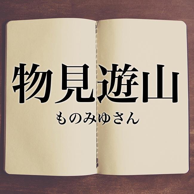 物見遊山」の意味とは?類語、使い方や例文を紹介! | Meaning-Book