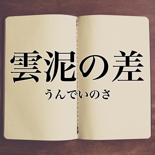 雲泥の差」の意味とは?類語、使い方や例文を紹介! | Meaning-Book