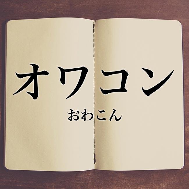 オワコン」の意味・対義語【使い方や例文】 | Meaning-Book