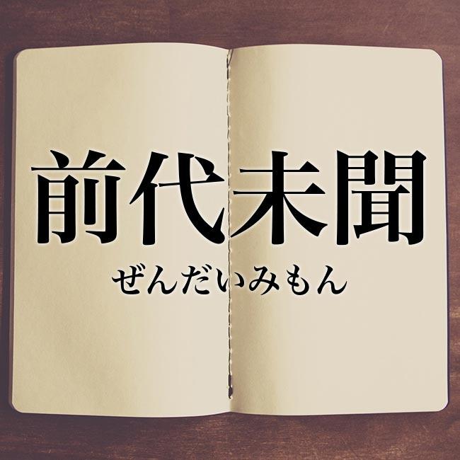 前代未聞」とは?意味・読み方・類語・英語【使い方や例文】 | Meaning ...