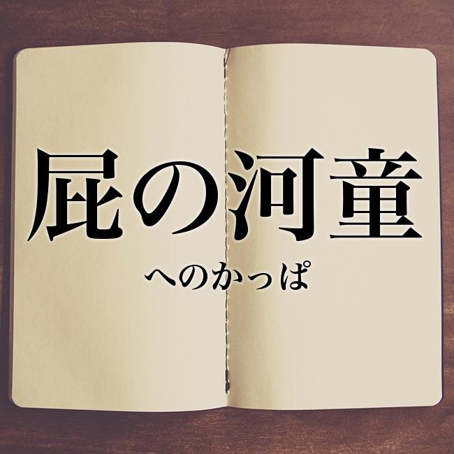 お安い御用」の意味とは?類語、使い方や例文を紹介! | Meaning-Book