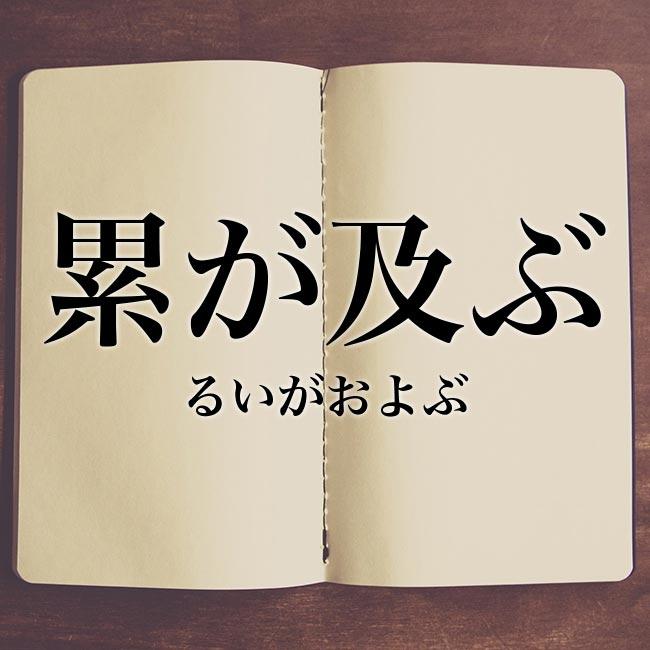 累が及ぶ」とは?意味・読み方・英語【使い方や例文】 | Meaning-Book
