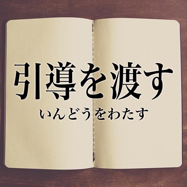 引導を渡す」の意味・読み方・類語【使い方や例文】   Meaning-Book