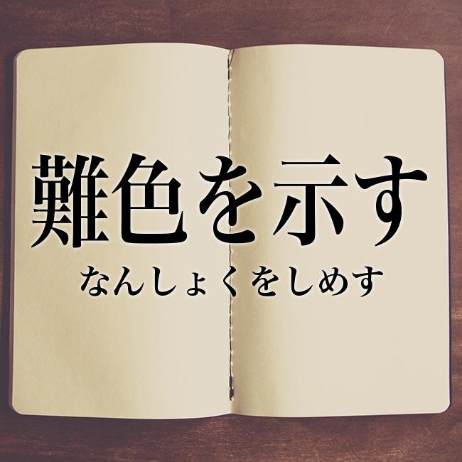 難色を示す」の意味・読み方・類...