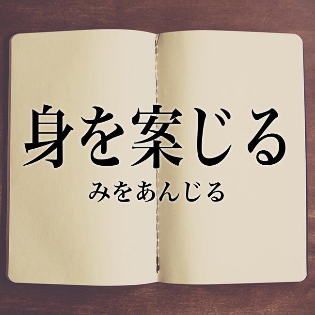 身を案じる」の意味・読み方・類語【使い方や例文】   Meaning-Book