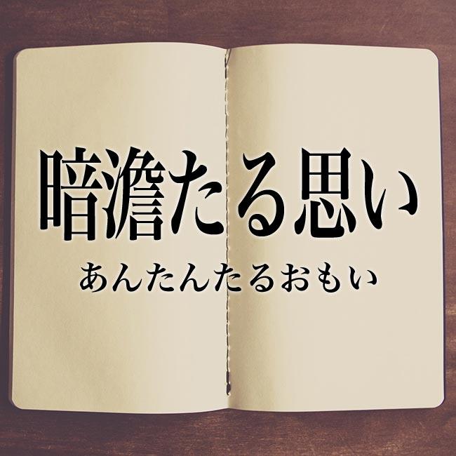 思い 暗澹 たる 【暗澹】と【惨憺】の意味の違いと使い方の例文