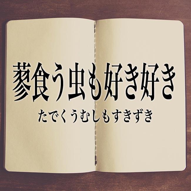 蓼食う虫も好き好き」の意味・読み方・類語【使い方や例文】 | Meaning ...