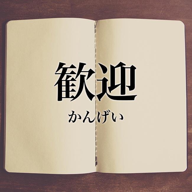 歓迎」の意味とは?読み方・対義語・類語・英語【使い方や例文 ...