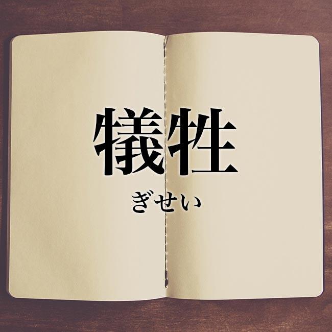 犠牲」の意味とは?読み方・対義語・類語・英語【使い方や例文 ...
