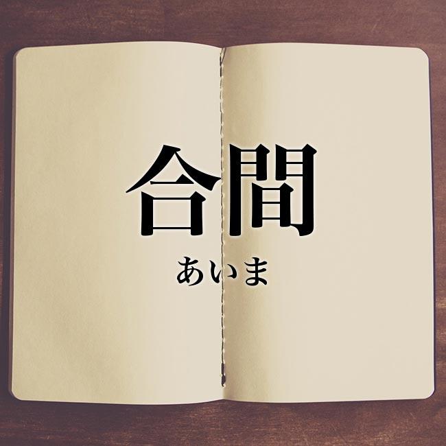 合間」の意味とは?「合間」と「隙間」の違い・読み方・英語【使い方や ...