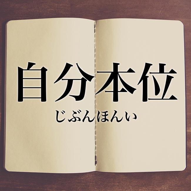 自分 本位 と は 自己本位(じこほんい)の意味 - goo国語辞書