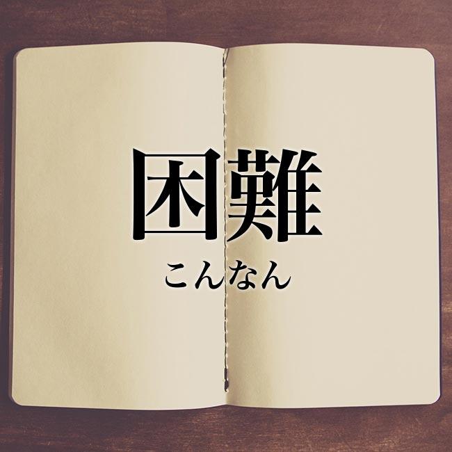 困難」の意味とは「困難」と「苦難」の違い・対義語・類語・読み方 ...