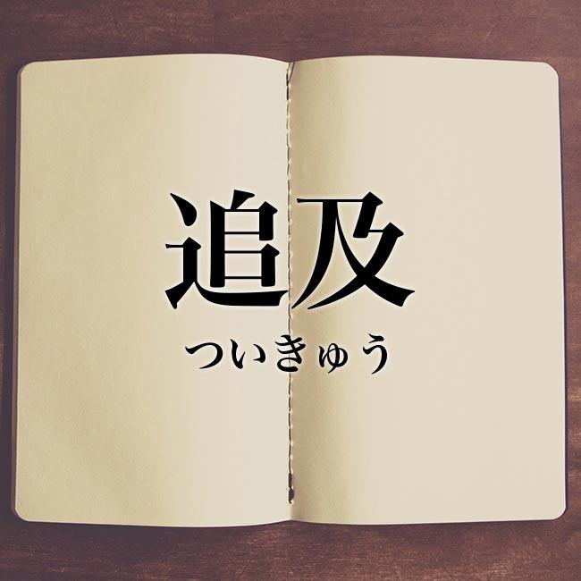 追及」とは?意味と使い方!例文!類語や英語を紹介!   Meaning-Book