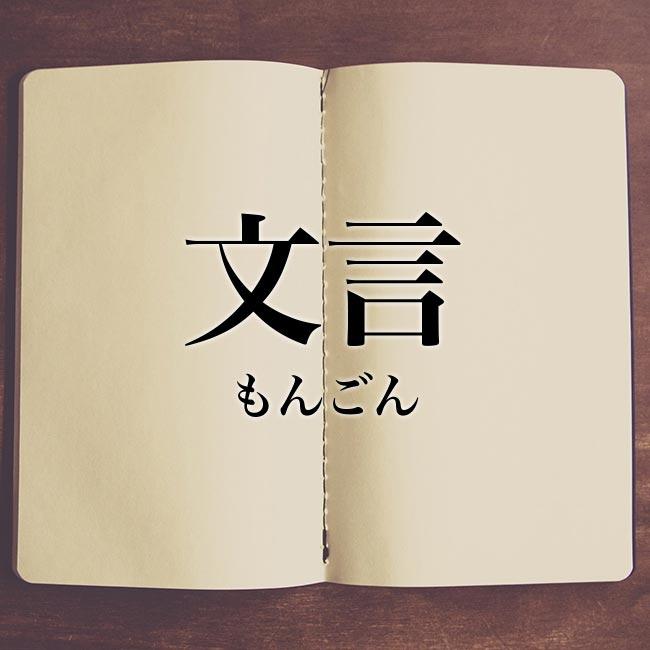 文言」とは?意味と使い方!類語や英語を紹介! | Meaning-Book
