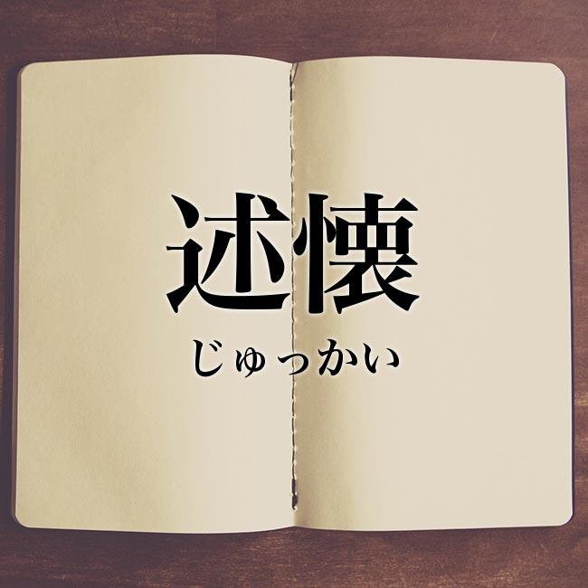 述懐」とは?意味と使い方!例文と類語 | Meaning-Book