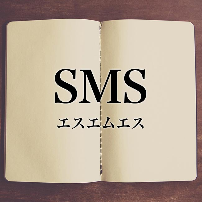 SMS」とは?「SMS」と「SNS」の違い「MMS」も解説   Meaning-Book