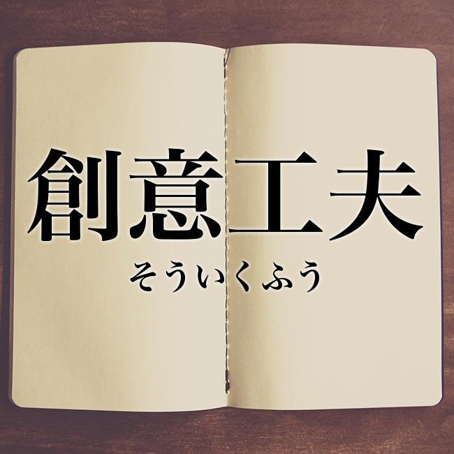 創意工夫」とは?意味と類語!例文と使い方! | Meaning-Book