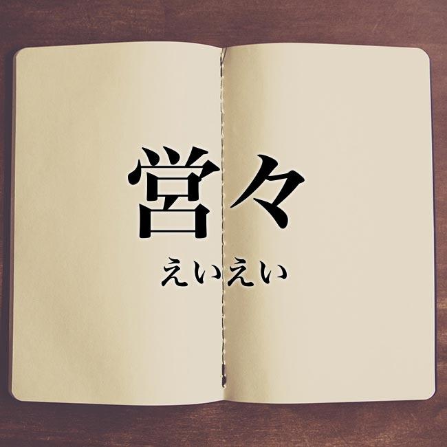 営々」とは?意味や使い方!分解して解釈 | Meaning-Book