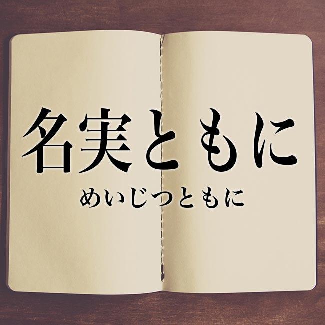 名実ともに」とは?意味や使い方! | Meaning-Book