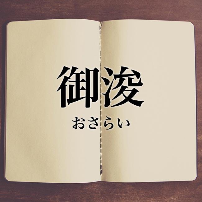 さらい 漢字 お