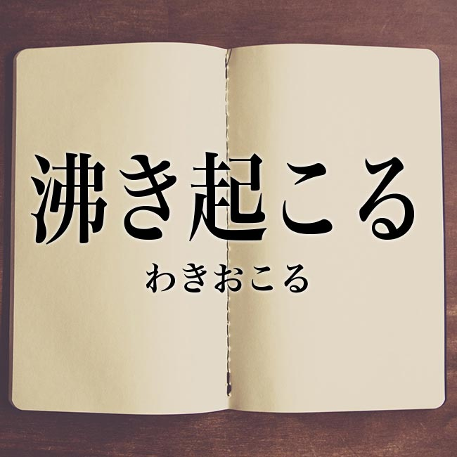 沸き起こる」とは?意味や使い方!「湧き上がる」との違い | Meaning-Book