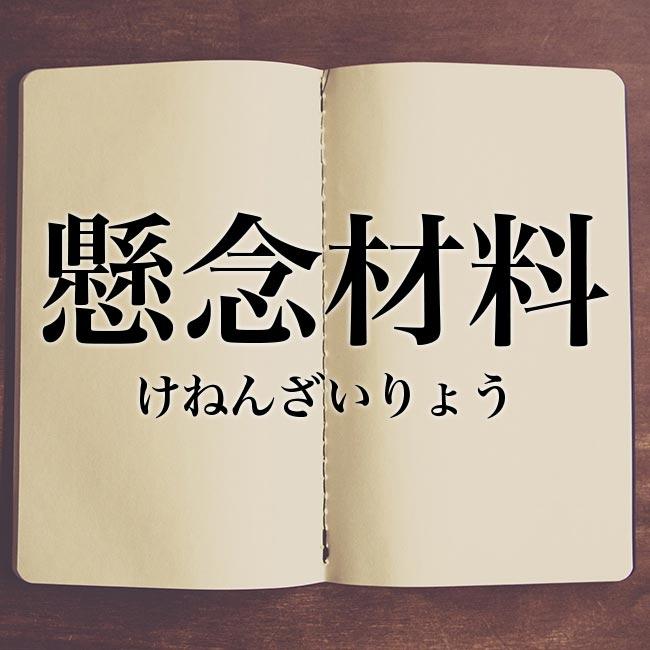 懸念材料」とは?意味や使い方や例文! | Meaning-Book