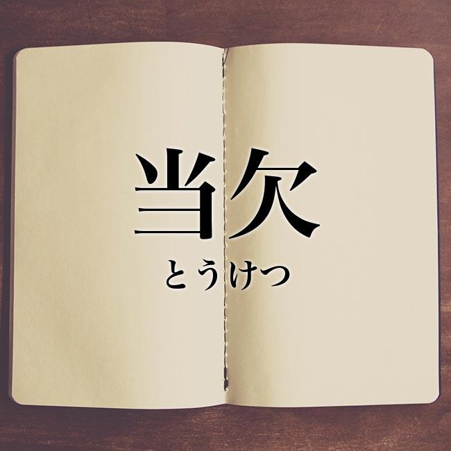 当欠」とは?意味!使い方や例文 | Meaning-Book