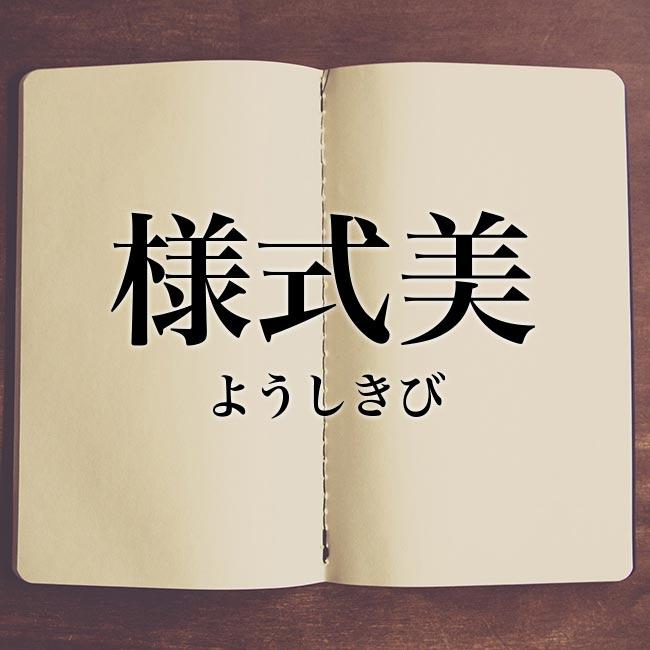 様式 美 意味 様式美(ようしきび)の意味 - goo国語辞書