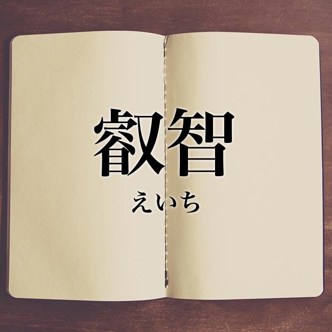 叡智」とは?使い方や例文!表現の使い方(meaning)   Meaning-Book