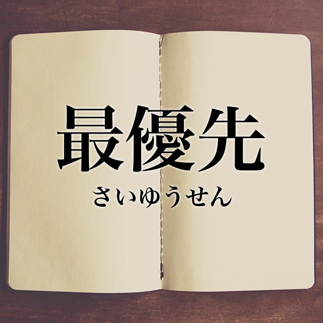 最優先」とは?意味や類語!表現の使い方! | Meaning-Book
