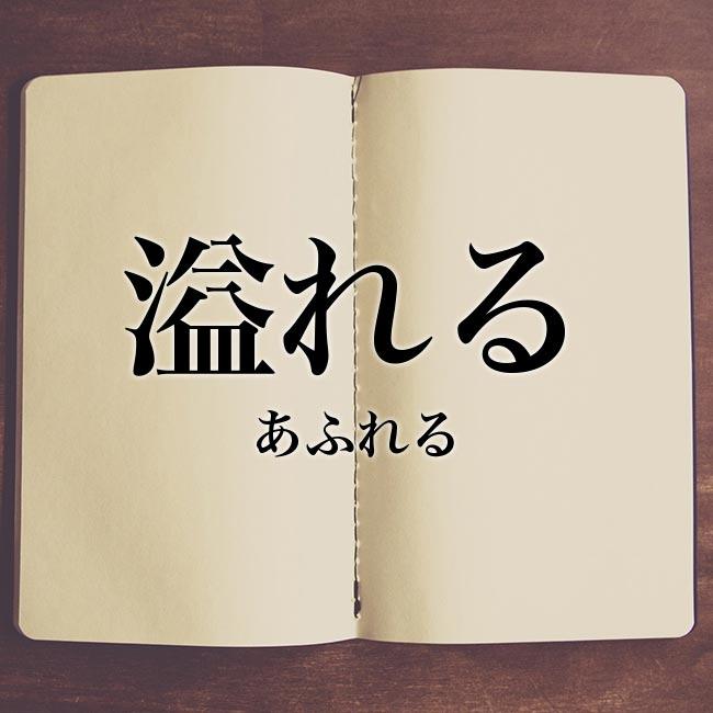 溢れんばかり とは 意味や類語 表現の使い方 Meaning Book
