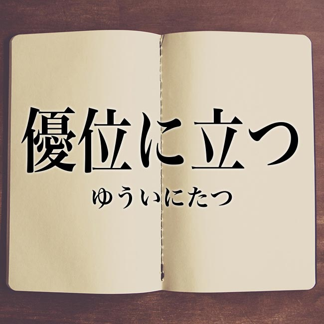 優位に立つ」とは?意味や類語!表現の使い方! | Meaning-Book