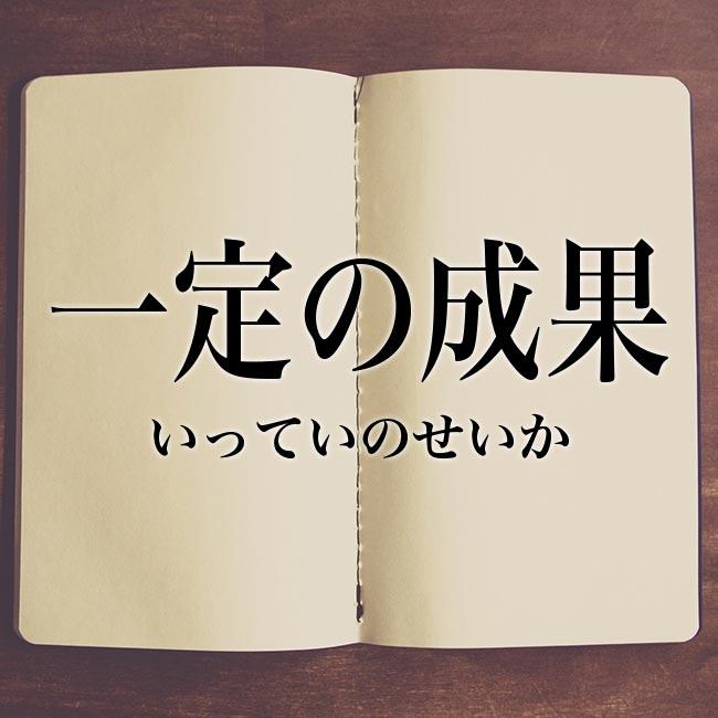 一定の成果」とは?意味や類語!表現の使い方! | Meaning-Book