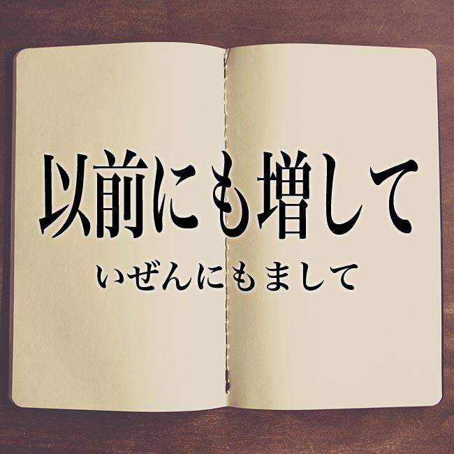以前にも増して」とは?意味や類語!表現の使い方   Meaning-Book
