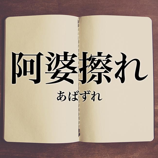 漢字 ふしだら