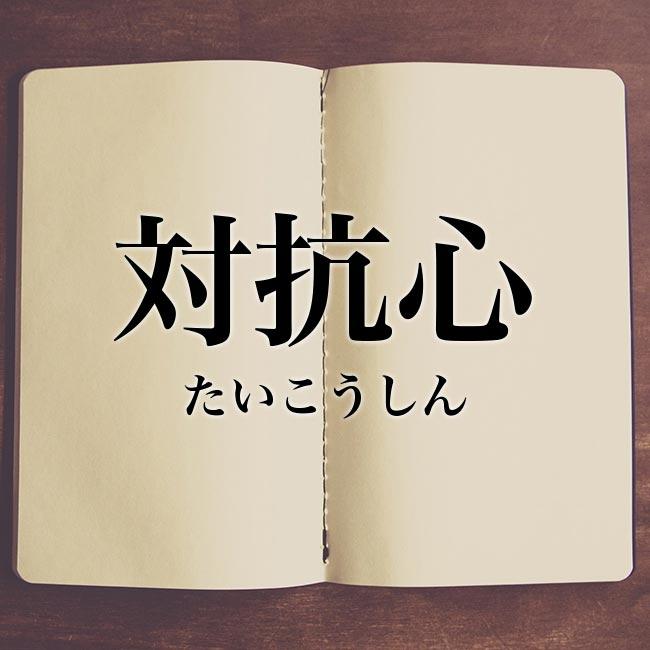 対抗心」とは?意味や使い方!例文や解釈 | Meaning-Book