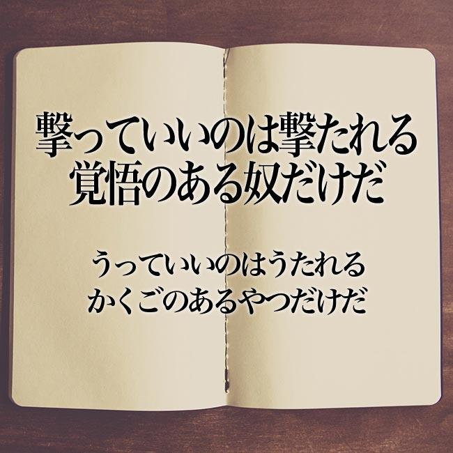 「覚悟」とは?意味や使い方!例文や解釈   Meaning-Book