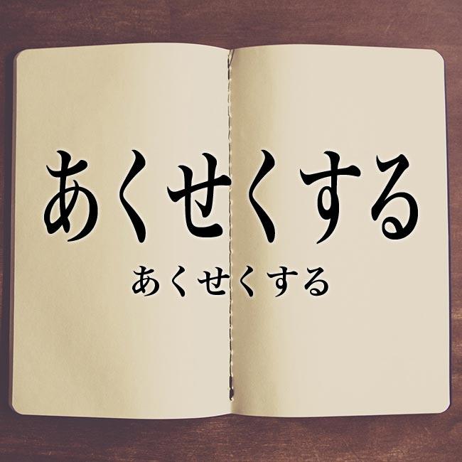 あくせくする」の意味や使い方 | Meaning-Book