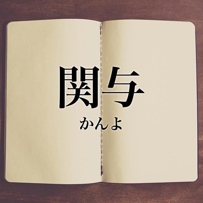 関与」とは?意味や類語!例文や表現の使い方 | Meaning-Book