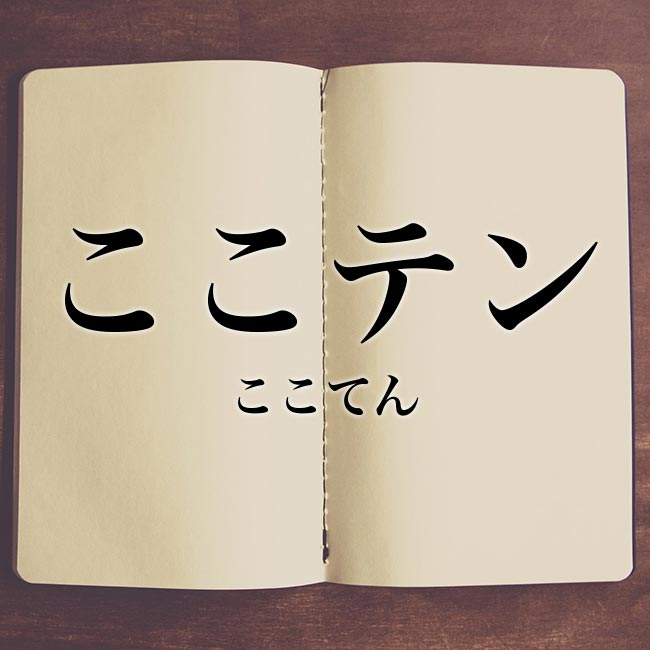 meaning-bookは意味解説の読み物です「沸き起こる」とは?意味や使い方!「湧き上がる」との違い