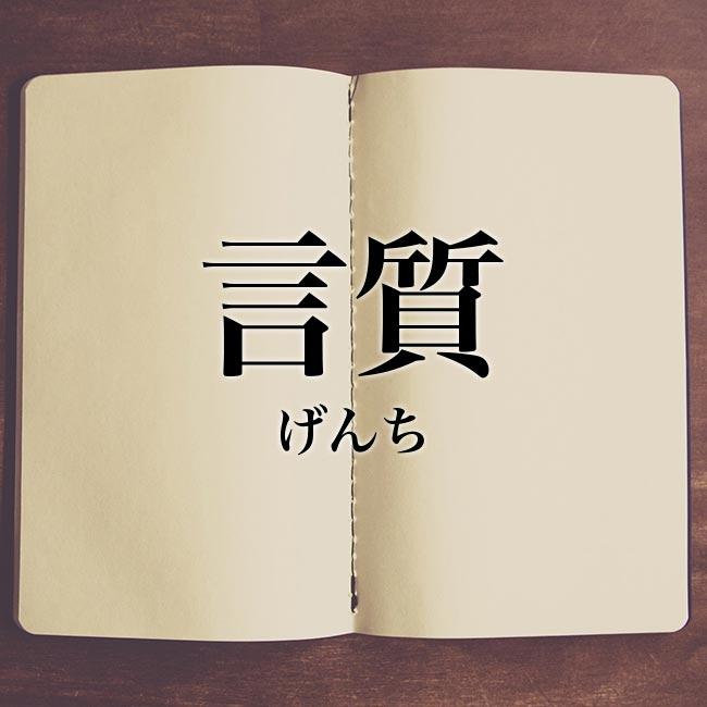 言質」とは?意味や使い方!例文や解釈 | Meaning-Book